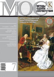 Обложка книги  - Методы оценки соответствия № 7 2008