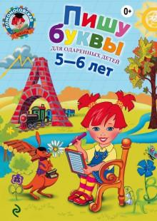 Обложка книги  - Пишу буквы. Для одаренных детей 5-6 лет