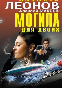 Обложка книги  - Могила для двоих (сборник)