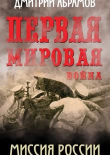 Обложка книги  - Первая мировая война. Миссия России