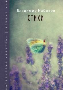 Обложка книги  - Стихи