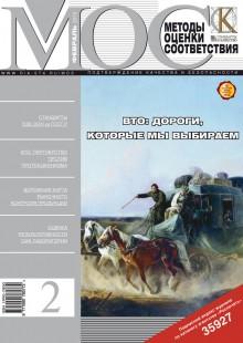 Обложка книги  - Методы оценки соответствия № 2 2012