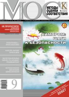 Обложка книги  - Методы оценки соответствия № 9 2012