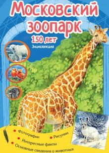 Обложка книги  - Московский зоопарк. 150 лет