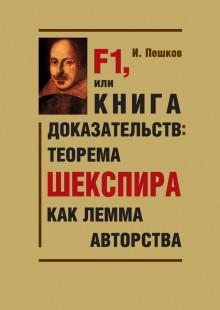 Обложка книги  - F1, или Книга доказательств: теорема Шекспира как лемма авторства