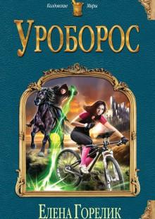 Обложка книги  - Уроборос