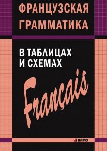 Обложка книги  - Французская грамматика в таблицах и схемах