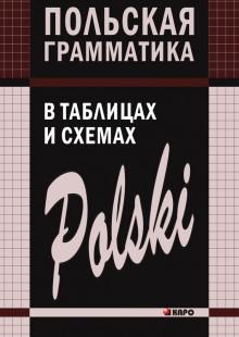 Обложка книги  - Польская грамматика в таблицах и схемах