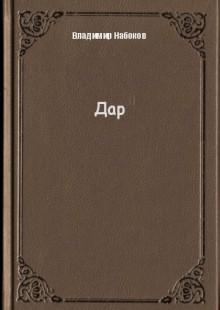 Обложка книги  - Дар