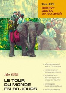 Обложка книги  - Вокруг света за 80 дней: книга для чтения на французском языке