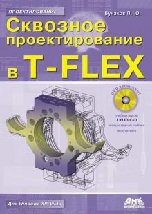 Обложка книги  - Сквозное проектирование в T-FLEX
