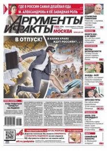 Обложка книги  - Аргументы и факты №27/2015
