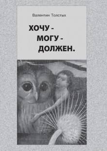 Обложка книги  - Хочу – Могу – Должен. Опыт общественной автобиографии личности