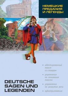 Обложка книги  - Немецкие предания и легенды: книга для чтения на немецком языке