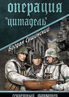 Обложка книги  - Операция «Цитадель»