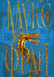 Обложка книги  - Властелин Морморы