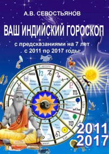 Обложка книги  - Ваш индийский гороскоп с предсказаниями будущего на 7 лет