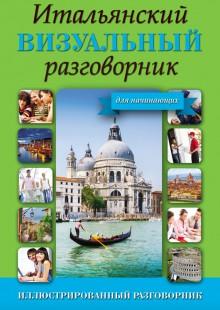 Обложка книги  - Итальянский визуальный разговорник для начинающих