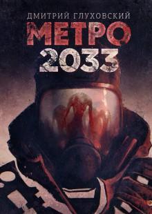 Обложка книги  - Метро 2033