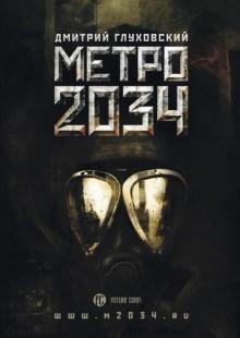 Обложка книги  - Метро 2034