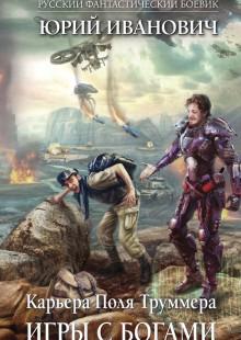 Обложка книги  - Игры с богами