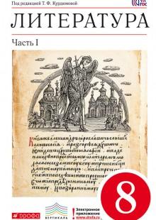 Обложка книги  - Литература.8 класс. Часть 1