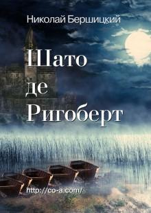 Обложка книги  - Шато де Ригоберт