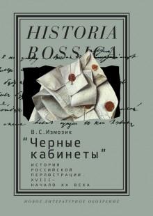 Обложка книги  - «Черные кабинеты» История российской перлюстрации. XVIII – начало XX века