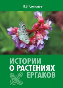 Обложка книги  - Истории о растениях Ергаков