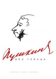 Обложка книги  - Пушкин без глянца