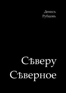 Обложка книги  - Сѣверу Сѣверное