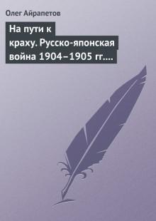 Обложка книги  - На пути к краху. Русско-японская война 1904–1905 гг. Военно-политическая история