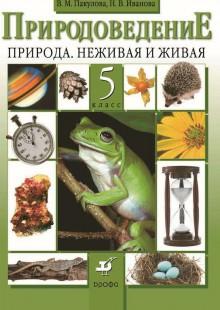 Обложка книги  - Природоведение. Природа. Неживая и живая.5 класс