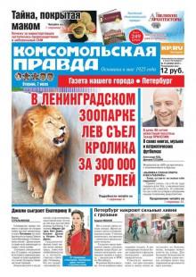 Обложка книги  - Комсомольская правда. Санкт-Петербург 74-2015