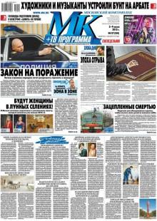 Обложка книги  - МК Московский комсомолец 137-2015
