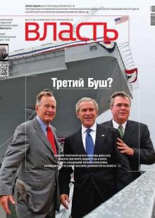 Обложка книги  - КоммерсантЪ Власть 24-2015