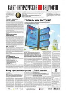 Обложка книги  - Санкт-Петербургские ведомости 108-2015