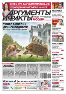 Обложка книги  - Аргументы и факты Москва 24-2015