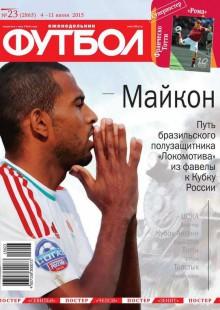 Обложка книги  - Футбол 23-2015