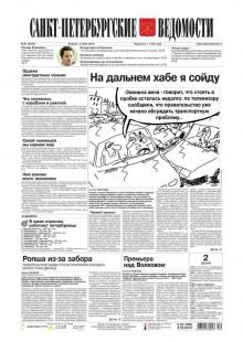 Обложка книги  - Санкт-Петербургские ведомости 97-2015