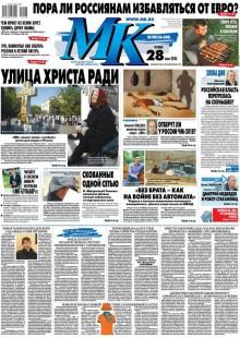 Обложка книги  - МК Московский комсомолец 108-2015