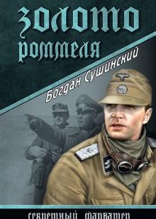 Обложка книги  - Золото Роммеля