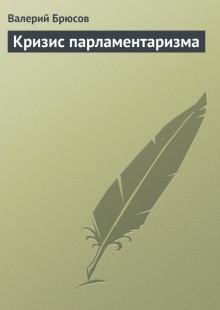 Обложка книги  - Кризис парламентаризма
