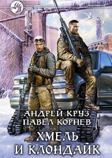 Обложка книги  - Хмель и Клондайк