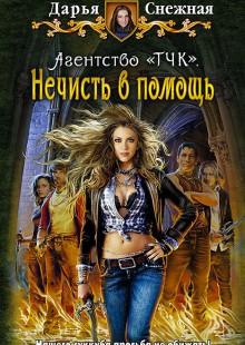 Обложка книги  - Агентство «ТЧК». Нечисть в помощь