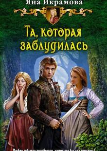 Обложка книги  - Та, которая заблудилась