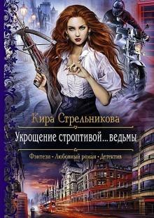 Обложка книги  - Укрощение строптивой… ведьмы