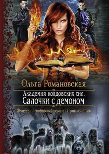 Обложка книги  - Академия колдовских сил. Салочки с демоном