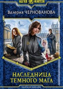 Обложка книги  - Наследница темного мага