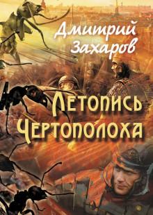 Обложка книги  - Летопись Чертополоха